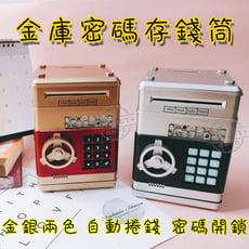 小小理財家-高級金庫密碼ATM存錢筒 存款機 語音密碼保險箱 自動捲錢機 吸鈔機 玩具
