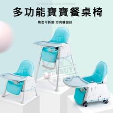 高品質寶寶餐椅 兒童餐椅多功能可折疊便攜式 嬰兒椅吃飯餐桌椅 皮革墊+輪子 多功能餐桌