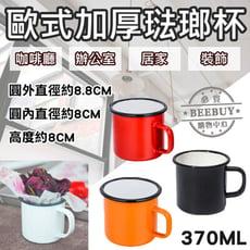 歐式極簡 露營 咖啡廳 居家裝飾 辦公室 琺瑯杯 咖啡杯 馬克杯 琺瑯純色杯 禮品