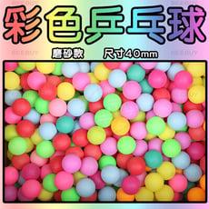彩色乒乓球 摸彩球 PP無縫抽獎球 無字搖獎球 摸彩球 (1入50顆混色)