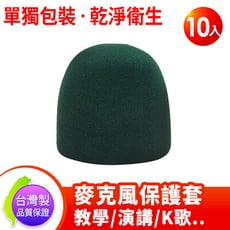台灣製 大麥克風套(墨綠色)10入 保護套/清潔套/海棉套/麥克風套/唱歌/教學/主持