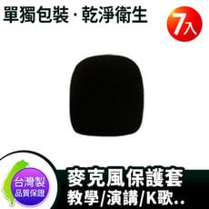 黑色 台灣製 POKKA加厚版教學唱歌用麥克風保護套/麥克風套/海綿套(7入)