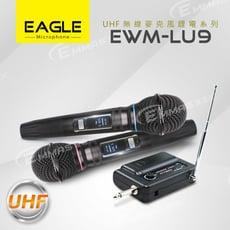 【EAGLE】專業級UHF無線麥克風鋰電組 EWM-LU9