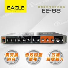 【EAGLE】專業級麥克風迴音混音器 EE-88