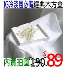 【現貨24H內寄出】IG美拍收納盒-冷淡風木頭白色盒子托盤韓國chic擺拍背景飾品產品拍照道具奶白方
