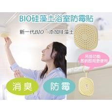 日本製 新一代 BIO珪藻土浴室防霉盒