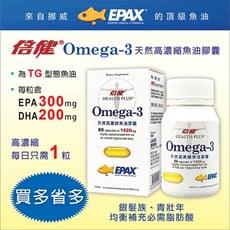 倍健 Omega-3 天然高濃縮魚油膠囊 60粒裝