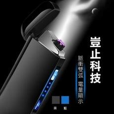 USB雙電弧打火機