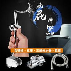 1.5M七孔免治水療洗淨噴槍 沖洗器(含軟管、噴槍、三通分水器、支座)