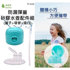 【Partita帕緹塔】防漏矽膠彈蓋水壺配件 PT-B559 防漏水壺 冷水壺 兒童水壺 水壺 吸管