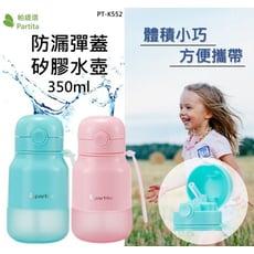 【Partita帕緹塔】防漏矽膠彈蓋水壺 350ml PT-B552 防漏水壺 防摔 兒童水壺 水壺