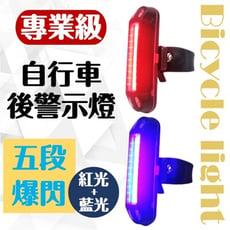 【五段開關】LED紅藍光自行車後警示燈 CY-LR6325 自行車 腳踏車 公路車 夜騎 車燈 尾燈