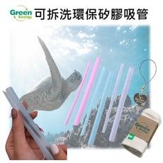 台灣製 地表最強吸管!!!【Green Energy 可拆洗環保吸管】 環保吸管 吸管 矽膠