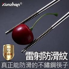 德國Kunzhan 304不銹鋼筷子家用防滑鐵筷子金屬筷子10雙家庭套裝組