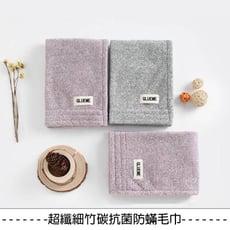 超纖細竹碳抗菌防蟎毛巾