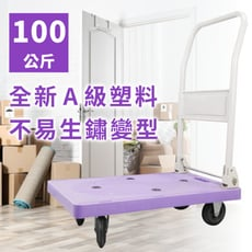 TRENY 塑鋼手推車-100kg