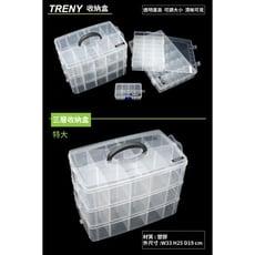 TRENY 三層收納盒-特大30格 螺絲 文具 電料 零件 手工藝 配飾 分隔分層 3062-14-