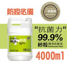 【99.9%抗菌】秒殺極淨次氯酸抗菌液(4000ml) 次氯酸水100ppm 符合FDA衛福部標準