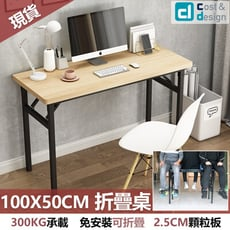 C&D生活館 【100X50公分款】 可折疊收納工作桌(免安裝)