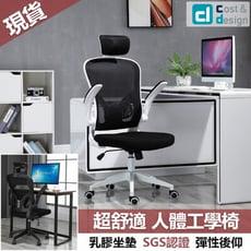 免運【C&D生活館】標準人體工學椅 工學椅/辦公椅/電腦椅/可收納/乳膠坐墊/彈性後仰