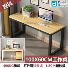 C&D生活館 【工作桌100X60款】 耐重簡約工作桌(可升級移動式)不含抽屜櫃 (copy)