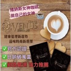 均衡營養 機能咖啡/防彈咖啡 山本富也 -維納斯咖啡/可可/奶茶/草莓牛奶