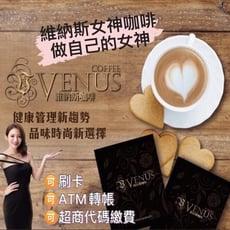 山本富也維納斯咖啡/可可/奶茶/草莓牛奶/泰式皇家奶茶 SGS檢驗合格 高宇蓁 陳冠霖代言