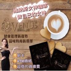 【山本富也】維納斯咖啡/可可/奶茶/草莓牛奶/泰式皇家奶茶♥美麗不是夢想♥喝飲料也能享受生活