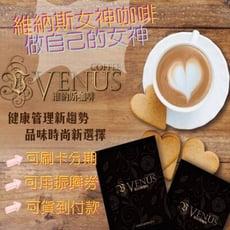 山本富也 維納斯咖啡 可可 奶茶 / 送禮優選 低糖飲料