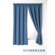工業風格-抗UV紫外線柔軟遮光窗簾200*165cm