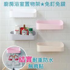 伙拚市集-批發價免釘強力耐重無痕浴室廚房置物架 (   加厚更耐重收納置物架 )