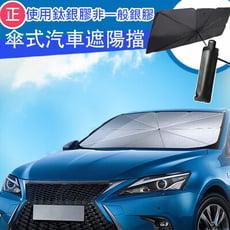 汽車隔熱窗簾高遮光降溫遮陽傘/隔熱/降溫/