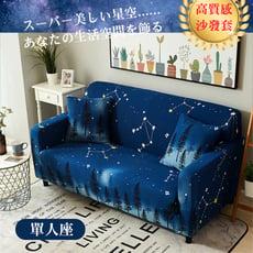 星空之星彈力舒適1人沙發套