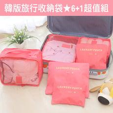 韓版旅行收納袋6+1件套-6色任選