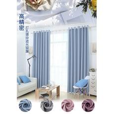 高精密打孔式純素色大窗遮光窗簾130*210*1片