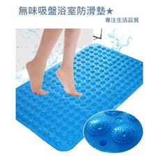 【伙拚市集】浴室防滑墊無味無毒吸盤防滑墊