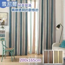 現代北歐風格雪尼爾條紋窗簾100*165-2片喔