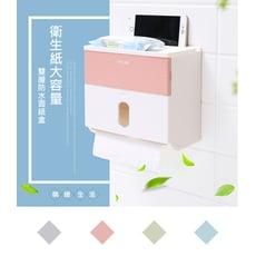 伙拚市集-批發價衛生紙大容量雙層防水面紙盒免打孔
