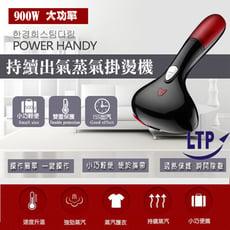 【LTP】日韓熱銷多功能手持式蒸氣掛燙機