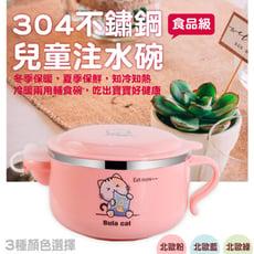 注水保溫碗 碗 兒童碗  304不鏽鋼 注水碗 保溫碗 吸盤碗 餐碗 送吸盤 兒