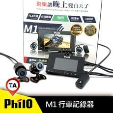 現貨 / 實體店面《桃園歐達》飛樂 Philo M1(Plus) - 星光夜視等級 機車紀錄器