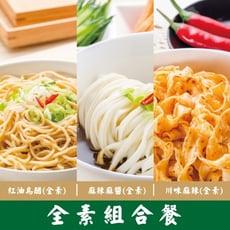 【免運】麵條先生-乾拌麵系列-全素組合餐(12入)