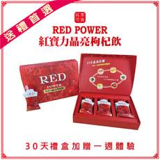 『節慶加贈 買禮盒送一周體驗組』RedPower 紅寶力晶亮枸杞飲(30包/禮盒) 葉黃素