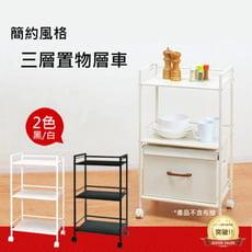 台灣製 簡約風格 收納置物車 移動式附輪  鐵板層架防水透氣  客廳廚房辦公室收納