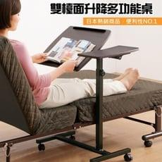 活動雙檯面升降筆電桌  工作桌  床邊桌  懶人桌