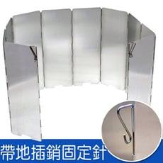 10片鋁合金擋風板(85x24cm) 帶固定針 贈收納袋 /戶外露營野炊必備!