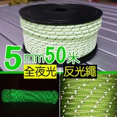 (全夜光+反光)夜光營繩50米.5MM