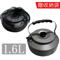 【1.6L】戶外泡茶壺(贈收納袋)攜帶方便!  /燒水壺 煮水壺 茶壺