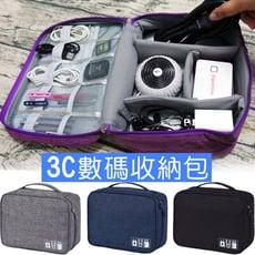 多隔層數碼收納包 【出差、旅行必備】3C線材收納包 數碼包 行動電源收納包 充電線收納包