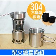 304不鏽鋼柴火爐套鍋組(贈收納袋) 防風 取暖 野炊